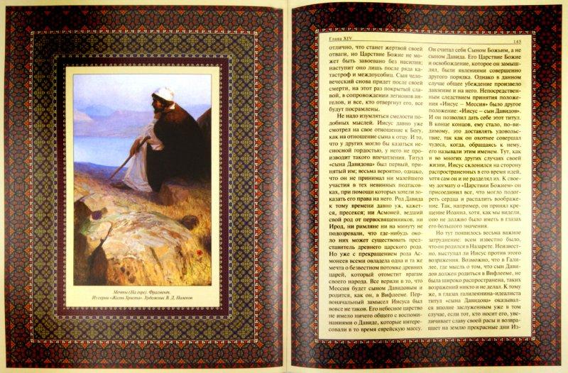 Иллюстрация 1 из 9 для Земная жизнь Иисуса Христа - Эрнест Ренан | Лабиринт - книги. Источник: Лабиринт