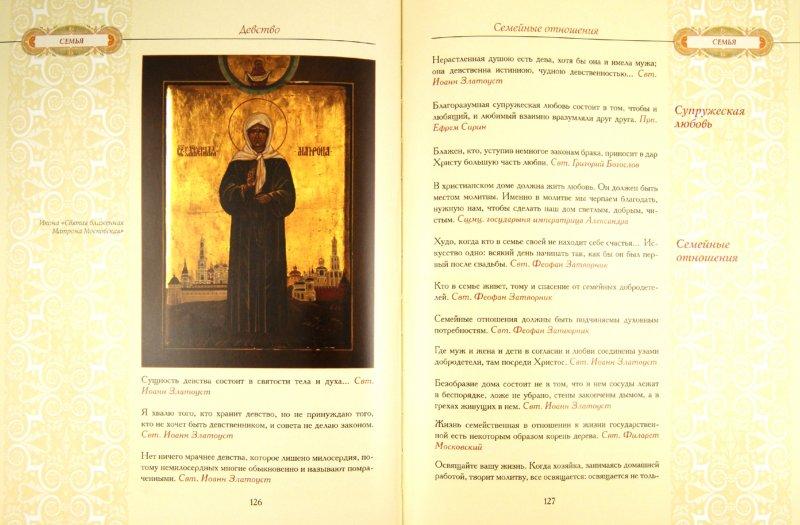Иллюстрация 1 из 7 для Жемчужины духовной мудрости | Лабиринт - книги. Источник: Лабиринт
