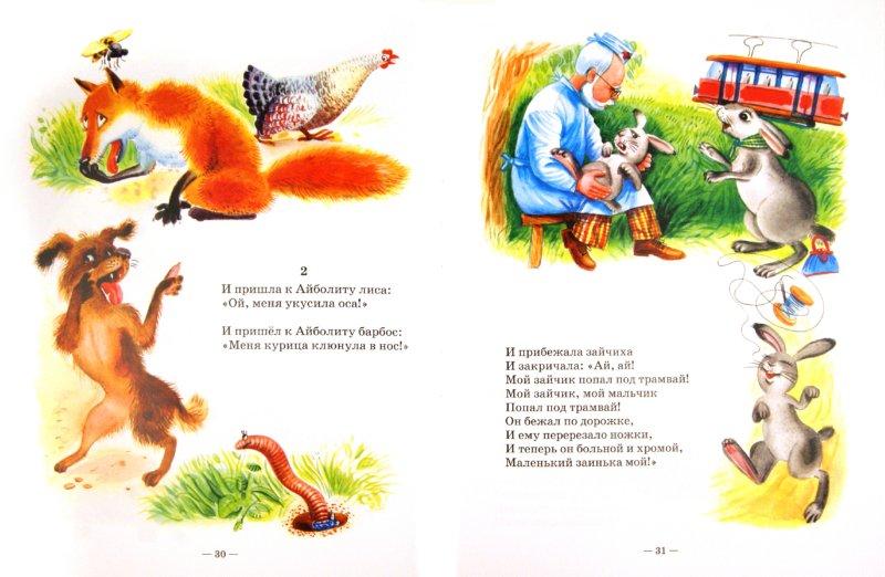 Иллюстрация 1 из 30 для Муха-цокотуха - Корней Чуковский | Лабиринт - книги. Источник: Лабиринт