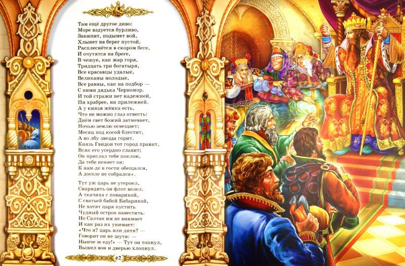 Иллюстрация 1 из 22 для Сказка о царе Салтане - Александр Пушкин | Лабиринт - книги. Источник: Лабиринт