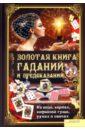 Солерски Элле Золотая книга гаданий и предсказаний литцка реймонд гибсон гадание по руке