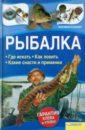 Сторожев Константин Рыбалка. Где искать. Как ловить. Какие снасти и приманки