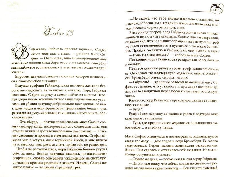 Иллюстрация 1 из 11 для Огонь его поцелуев - Александра Хоукинз   Лабиринт - книги. Источник: Лабиринт
