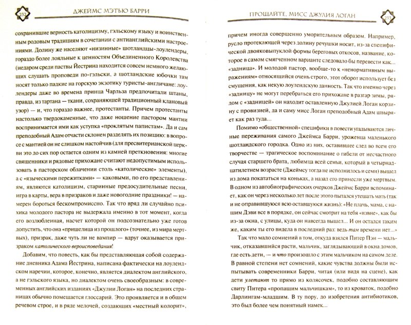 Иллюстрация 1 из 12 для Шерлок Холмс и не только. Сборник - Артур Дойл | Лабиринт - книги. Источник: Лабиринт