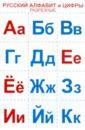 Русский алфавит и цифры. Разрезные
