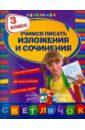 Губернская Татьяна Владимировна Учимся писать изложения и сочинения. 3 класс