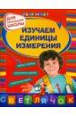 Изучаем единицы измерения: для начальной школы, Дорофеева Галина Владимировна