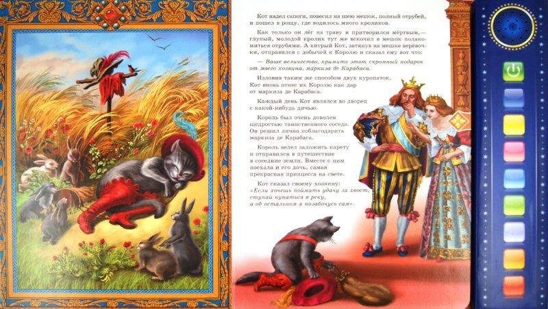 Иллюстрация 1 из 10 для Кот в сапогах - Шарль Перро | Лабиринт - книги. Источник: Лабиринт