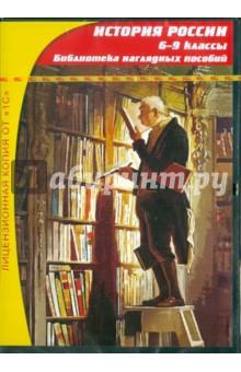 История России. 6-9 классы. Библиотека наглядных пособий (CDpc)