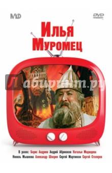 Илья Муромец (DVD) александр соловьев 0 страсти по спорту