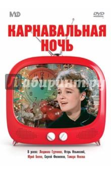 Карнавальная ночь (DVD) все о выращивании огурцов dvd