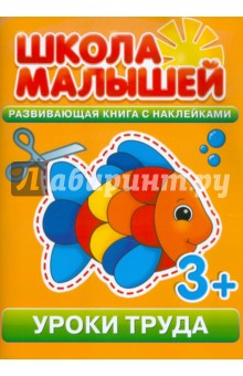 Купить Уроки труда. Развивающая книга с наклейками для детей с 3-х лет, Школа малышей, Мастерим своими руками