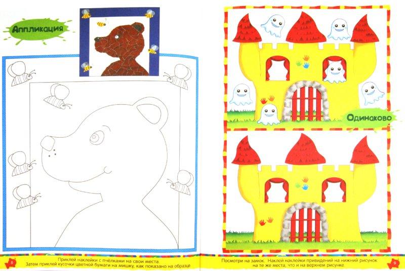 Иллюстрация 1 из 8 для Уроки труда. Развивающая книга с наклейками для детей с 3-х лет | Лабиринт - книги. Источник: Лабиринт