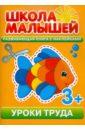 Уроки труда. Развивающая книга с наклейками для детей с 3-х лет