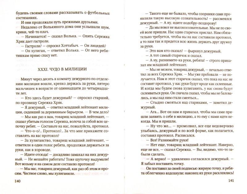 Иллюстрация 1 из 26 для Старик Хоттабыч - Лазарь Лагин | Лабиринт - книги. Источник: Лабиринт