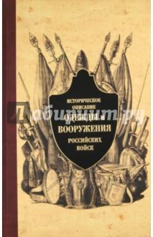 Историческое описание одежды и вооружения российских войск. Часть 7 сефер хелкас бинямин часть i