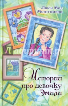 Истории про девочку Эмили: Эмили из Молодого Месяца. Начало пути