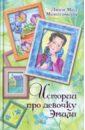 Монтгомери Люси Мод Истории про девочку Эмили: Эмили из Молодого Месяца. Начало пути