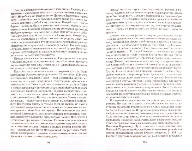 Иллюстрация 1 из 15 для Великие исторические сенсации. 100 историй, которые потрясли мир - Елена Коровина | Лабиринт - книги. Источник: Лабиринт