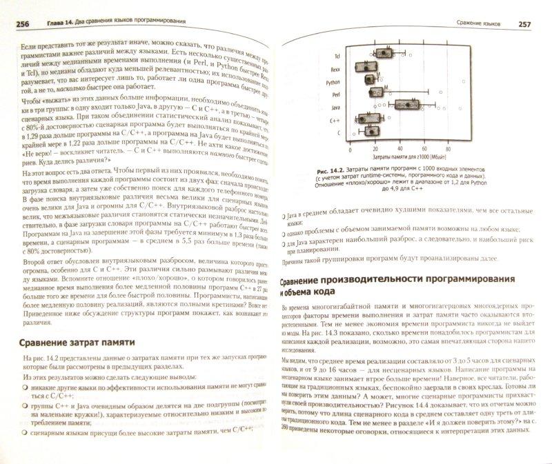 Иллюстрация 1 из 6 для Идеальная разработка ПО. Рецепты лучших программистов | Лабиринт - книги. Источник: Лабиринт