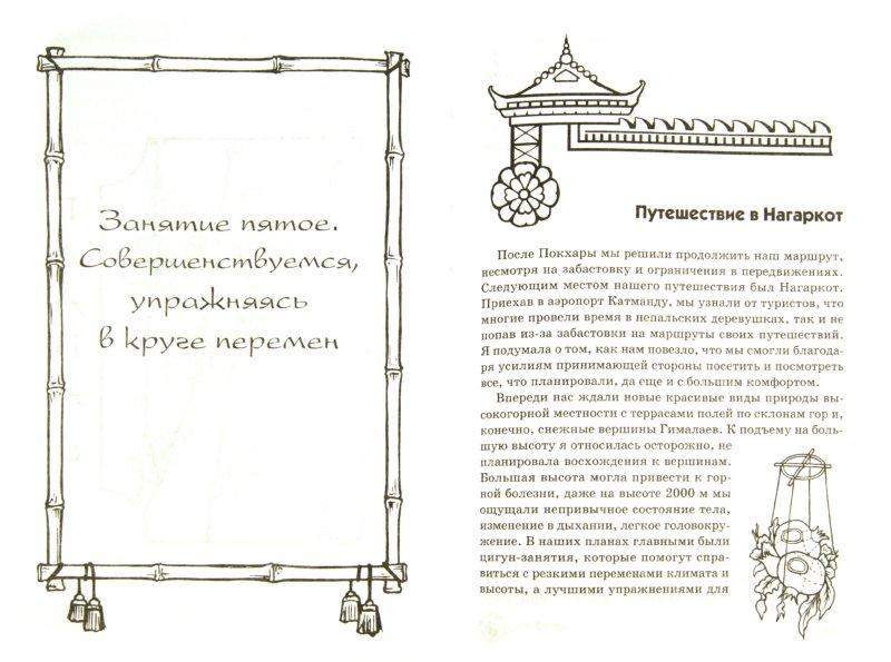 Иллюстрация 1 из 7 для Цигун для начинающих. Пробуждение ци — первый шаг к здоровью (+DVD) - Людмила Белова | Лабиринт - книги. Источник: Лабиринт