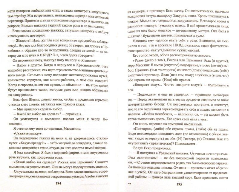 Иллюстрация 1 из 9 для Супердвое: убойный фактор - Михаил Ишков | Лабиринт - книги. Источник: Лабиринт