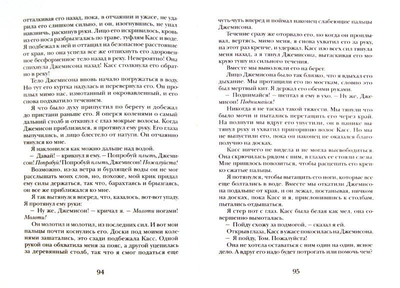 Иллюстрация 1 из 17 для Мучные младенцы. Список прегрешений - Энн Файн | Лабиринт - книги. Источник: Лабиринт