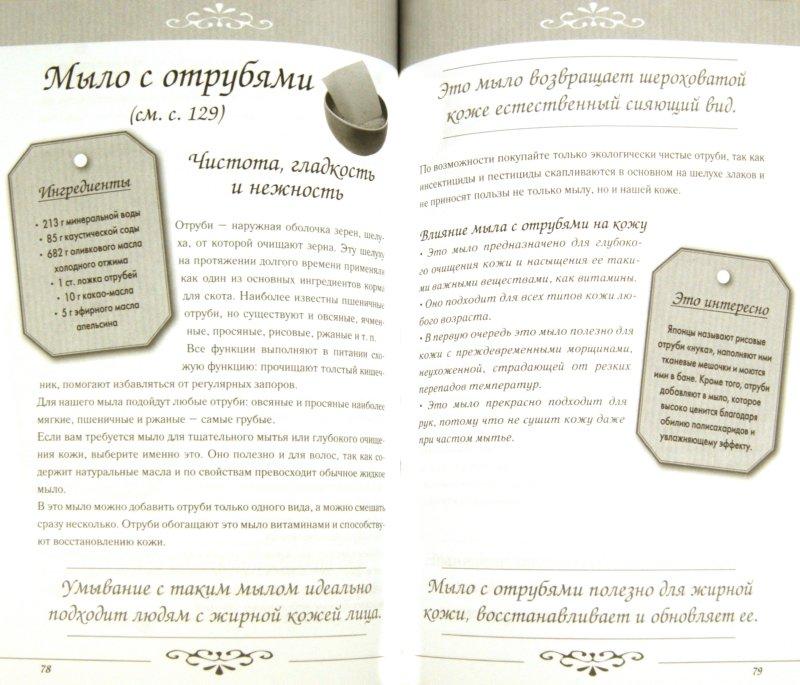 Иллюстрация 1 из 9 для Натуральное мыло: Делаем дома - Мар Гомес | Лабиринт - книги. Источник: Лабиринт