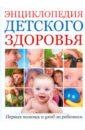 уход за малышом Энциклопедия детского здоровья: Первая помощь и уход за ребенком
