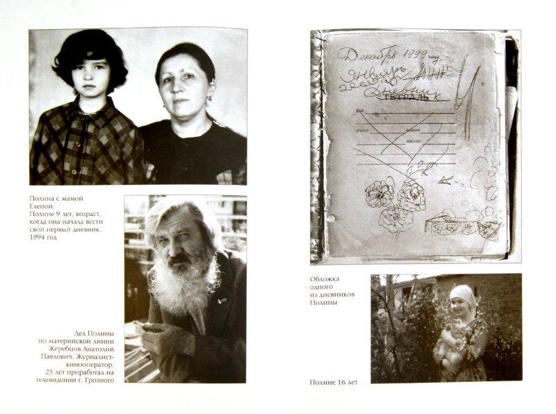 Иллюстрация 1 из 6 для Дневник Жеребцовой Полины - Полина Жеребцова | Лабиринт - книги. Источник: Лабиринт