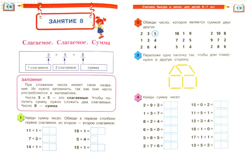 Иллюстрация 1 из 11 для Считаем быстро и легко: для детей 6-7 лет - Пятак, Сорокина | Лабиринт - книги. Источник: Лабиринт