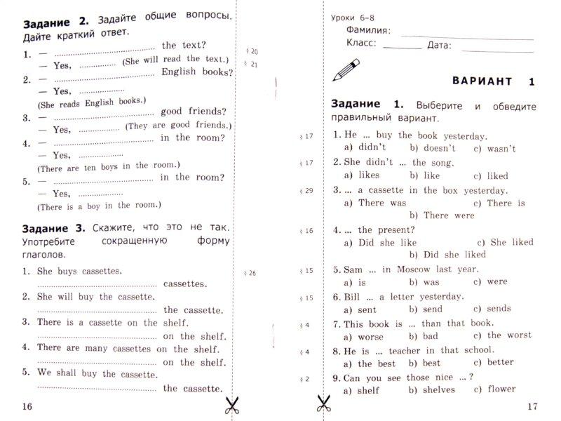 Иллюстрация 1 из 5 для Английский язык. 3-4 классы. Проверочные работы к учебнику М.З. Биболетовой и др. ФГОС - Елена Барашкова | Лабиринт - книги. Источник: Лабиринт