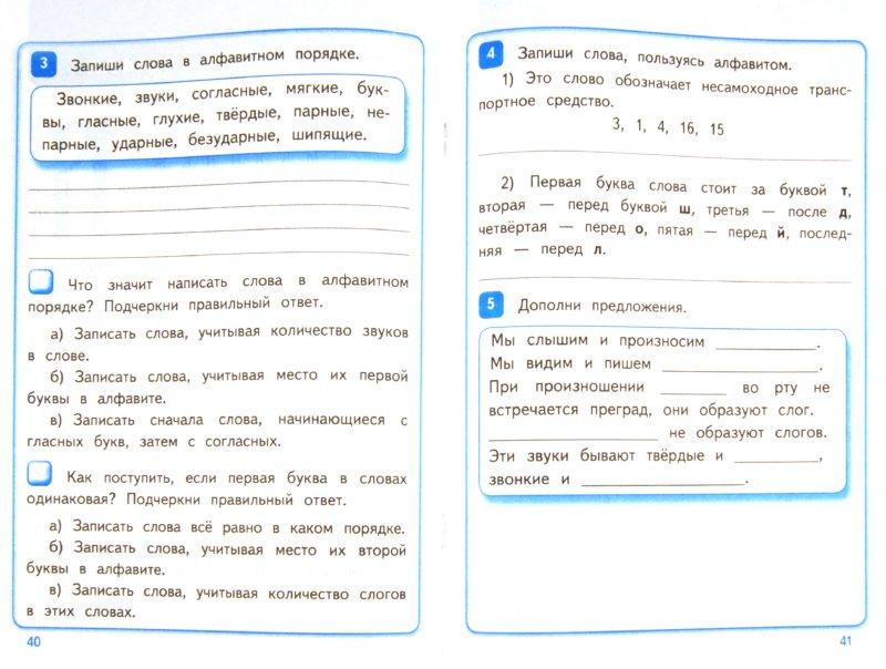 гдз русский язык 2 класс курникова рабочая тетрадь 2 часть ответы