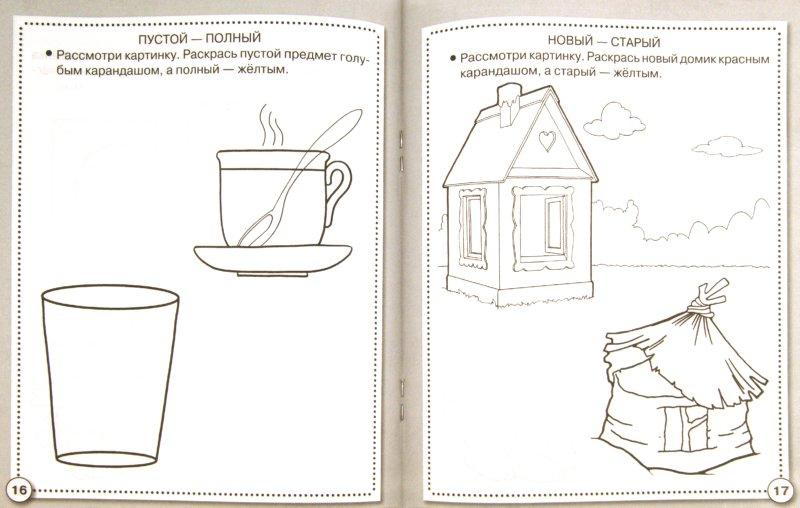 Иллюстрация 1 из 15 для Рабочая тетрадь дошкольника. Логика. Противоположности - Маврина, Семакина | Лабиринт - книги. Источник: Лабиринт