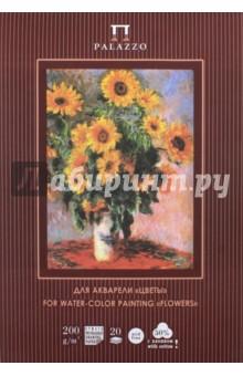 Планшет для акварели Палаццо. К. Моне. Цветы (А4, 20 листов) (ПА4 50/20) планшет