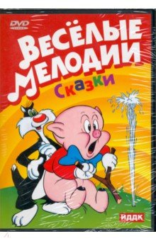 Merrie Melodies. Сказки (DVD)