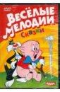 Merrie Melodies. Сказки (DVD).