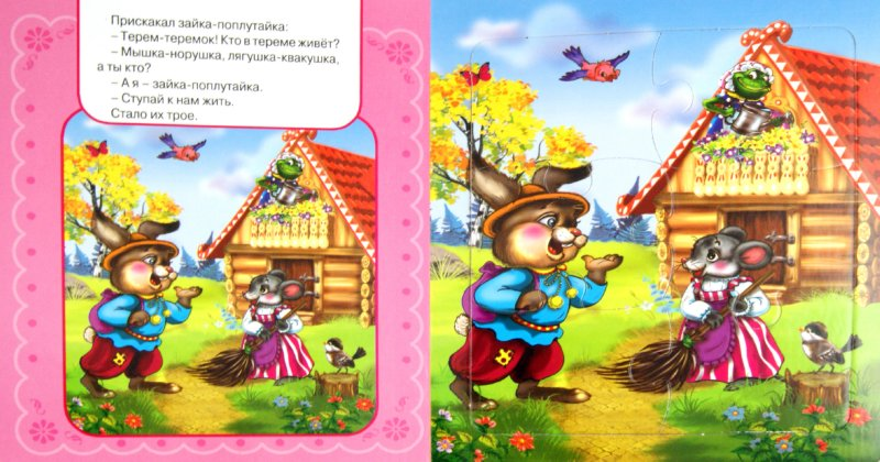 Иллюстрация 1 из 7 для Теремок Книжка-пазл | Лабиринт - книги. Источник: Лабиринт