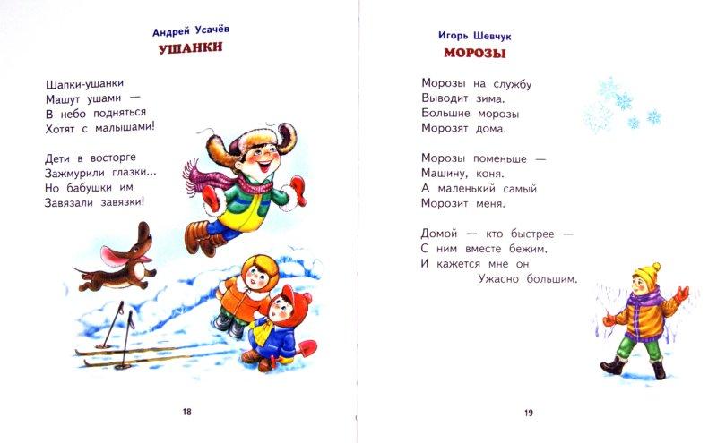 Иллюстрация 1 из 16 для Пришла зима-проказница   Лабиринт - книги. Источник: Лабиринт