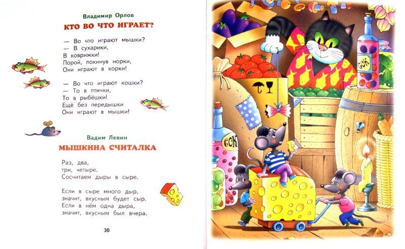 Иллюстрация 1 из 12 для Вопрошалки и считалки | Лабиринт - книги. Источник: Лабиринт