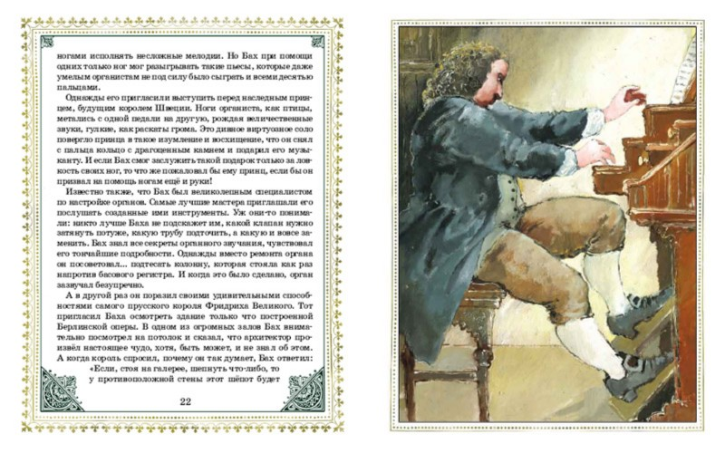 Иллюстрация 1 из 24 для Иоганн Себастьян Бах - Александр Ткаченко | Лабиринт - книги. Источник: Лабиринт