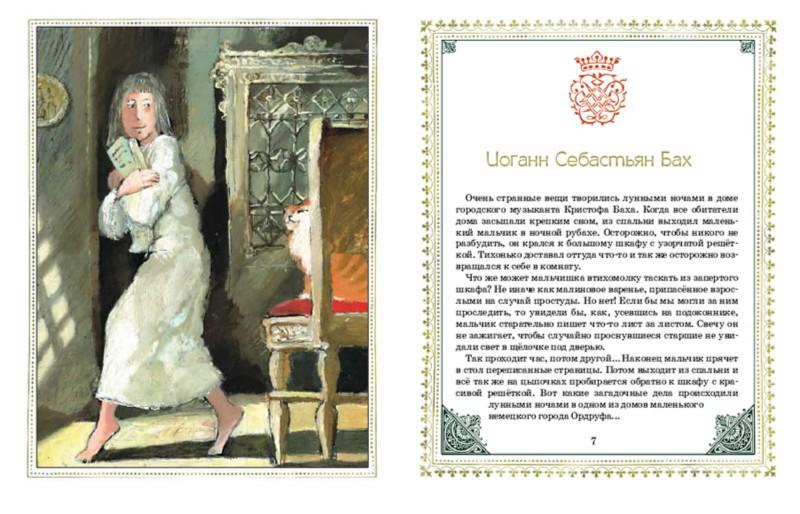 Иллюстрация 2 из 21 для Иоганн Себастьян Бах - Александр Ткаченко | Лабиринт - книги. Источник: Лабиринт