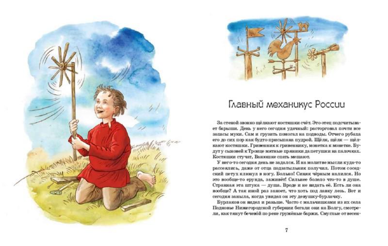 Иллюстрация 1 из 35 для Кулибин - Марина Улыбышева | Лабиринт - книги. Источник: Лабиринт