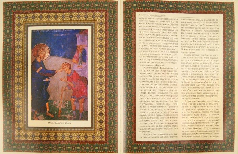 Иллюстрация 1 из 4 для Чудеса Господа Бога нашего Иисуса Христа | Лабиринт - книги. Источник: Лабиринт