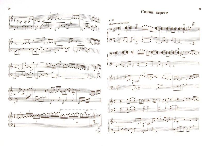 Иллюстрация 1 из 9 для Серебро Луны. Баллады для фортепиано - Виталий Барков   Лабиринт - книги. Источник: Лабиринт