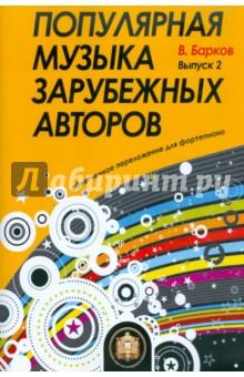 Популярная музыка зарубежных авторов. Выпуск 2