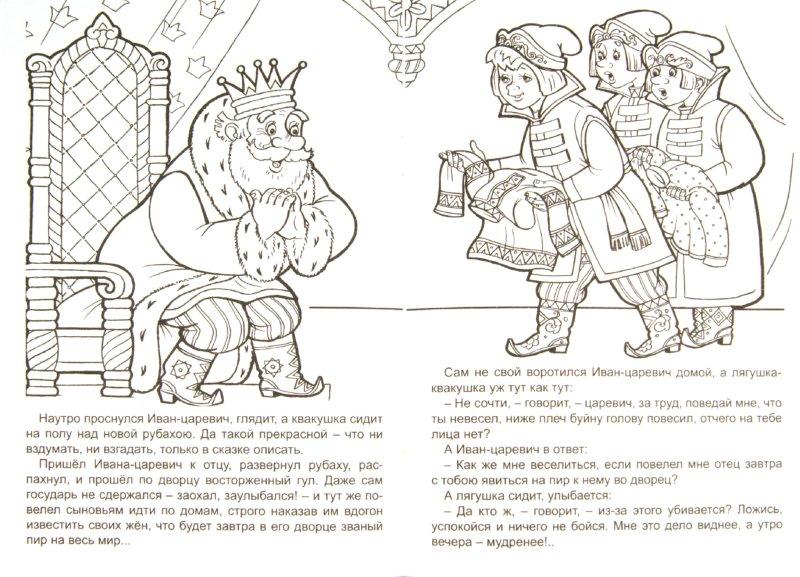 Иллюстрация 1 из 6 для Царевна-лягушка | Лабиринт - книги. Источник: Лабиринт