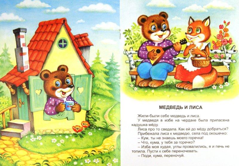 Иллюстрация 1 из 7 для Проделки кумушки лисы | Лабиринт - книги. Источник: Лабиринт