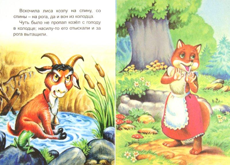 Иллюстрация 1 из 7 для Проказница лиса | Лабиринт - книги. Источник: Лабиринт