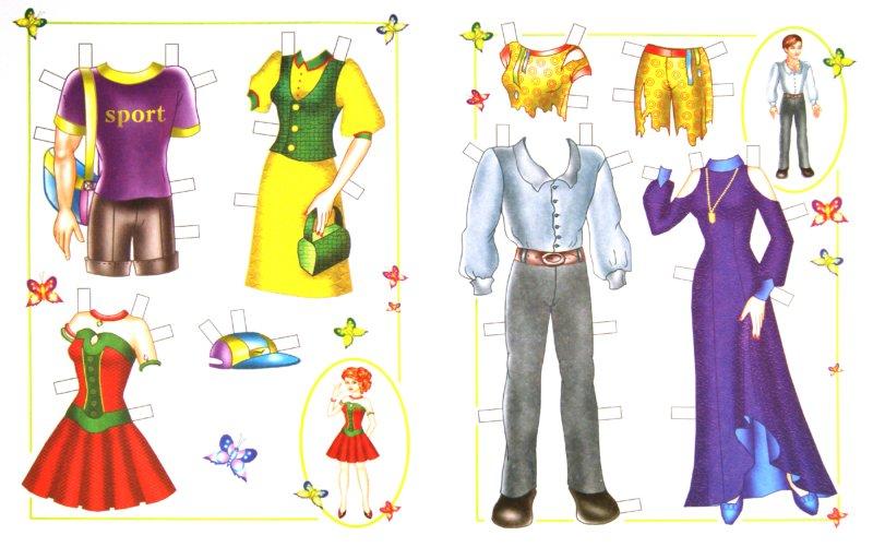 Иллюстрация 1 из 9 для Бумажные куклы: Настя и Денис | Лабиринт - книги. Источник: Лабиринт